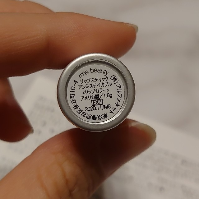 Cosme Kitchen(コスメキッチン)の限定 rms ミニリップスティック アンミステイカブル コスメ/美容のベースメイク/化粧品(口紅)の商品写真