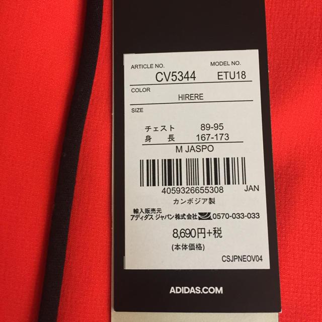 adidas(アディダス)の新品 アディダス adidas パーカー ジャケット ランニング スポーツ/アウトドアのランニング(ウェア)の商品写真