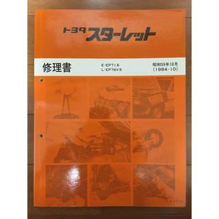 トヨタ - トヨタ スターレット EP71 修理書 パーツカタログ 4冊セット