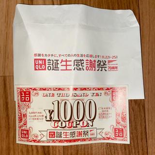 UNIQLO - UNIQLO 誕生感謝祭 クーポン1000円OFF 即日発送 安心の追跡あり