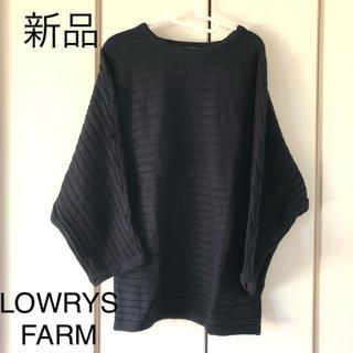 LOWRYS FARM - 新品☆ローリーズファーム ゆったりニットチュニック