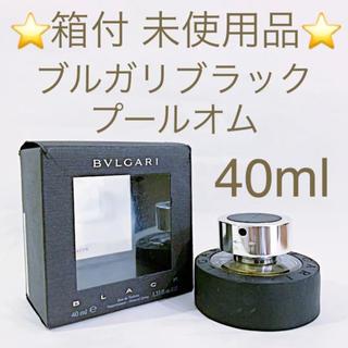 BVLGARI - ⭐️未使用品⭐️ブルガリブラックプールオム EDT SP 40ml