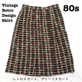ロキエ(Lochie)の美品【 vintage 】 レトロスカート モノグラムスカート チェックスカート(ロングスカート)