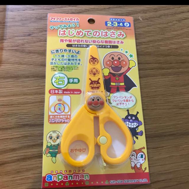 アンパンマン(アンパンマン)のアンパンマン  はじめてのはさみ キッズ/ベビー/マタニティのおもちゃ(知育玩具)の商品写真
