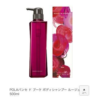 ポーラ(POLA)の2本セット☆POLAパンセ ド ブーケ ボディシャンプー ルージュ本体500ml(ボディソープ / 石鹸)