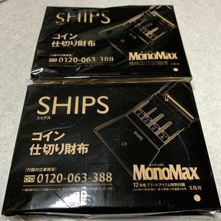 シップス(SHIPS)のモノマックス 12月号付録 SHIPS コイン仕切り財布 新品未開封 同じ物2個(コインケース/小銭入れ)