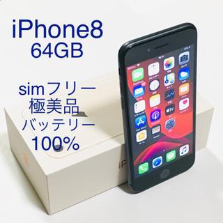 iPhone - 【美品】iPhone8 64GB simフリー バッテリー100%