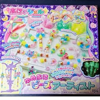 セガ(SEGA)の新品  ぷにジェルゆめぷにビーズアーティスト 送料無料(その他)