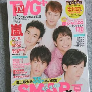 King&Prince キンプリ 掲載雑誌★TVガイドplus TVガイドプラス