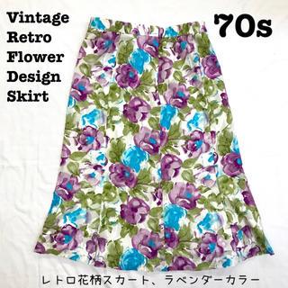 ロキエ(Lochie)の美品【 vintage 】 レトロスカート 花柄スカート 水彩画スカート ロング(ロングスカート)