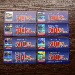 ノジマ株主優待券 4000円 ポイント優待券