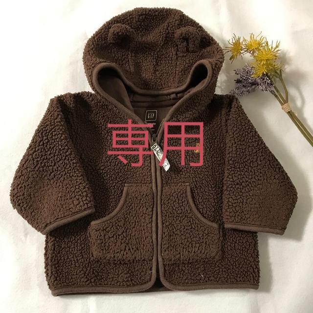 babyGAP(ベビーギャップ)のbaby gap ベビー ギャップ アウター クマ耳 キッズ/ベビー/マタニティのベビー服(~85cm)(ジャケット/コート)の商品写真
