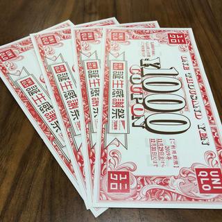 UNIQLO - UNIQLO 誕生感謝祭 クーポン 4000円分