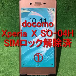Xperia - Xperia X SO-04H SIMロック解除済 ①