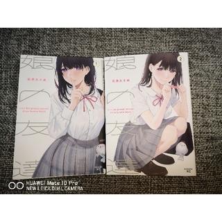 講談社 - 娘の友達①②セット/両初版本/萩原あさ美/話題作・問題作・発売禁止?!