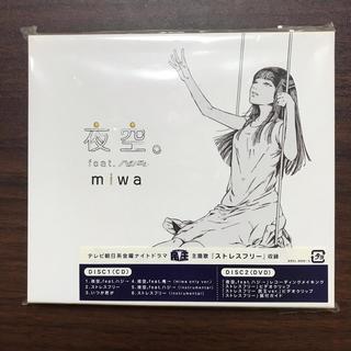miwa 夜空。feat.ハジ→/ストレスフリー(初回生産限定盤)(ポップス/ロック(邦楽))