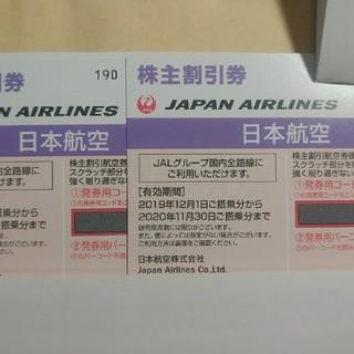 JAL(日本航空) - 【最新】【即発送】日本航空株主優待券2枚 JAL株主優待券2枚