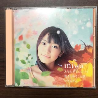 miwa あなたがここにいて抱きしめることができるなら(初回生産限定盤)(ポップス/ロック(邦楽))