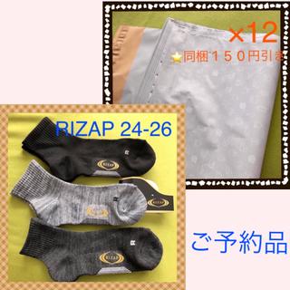 【ライザップ】 足首丈  高機能靴下 3足組 RZ-1①m 24-26