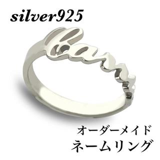 シルバー925 18k オーダーメイド 名前リング アラビア語 ナンバーリング(リング(指輪))