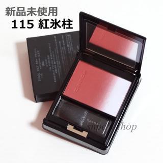 SUQQU - 115 紅氷柱☆新品未使用☆限定色 スック  ピュア カラー ブラッシュ