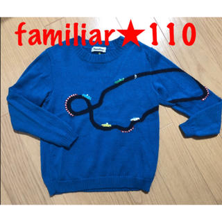 familiar - familiar ファミリア★ニットセーター 110