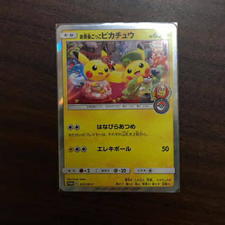 お茶会ごっこピカチュウ ポケモンカード(カード)