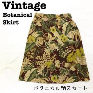 ロキエ(Lochie)の美品【 vintage 】 レトロスカート  ボタニカル柄スカート 花柄スカート(ひざ丈スカート)