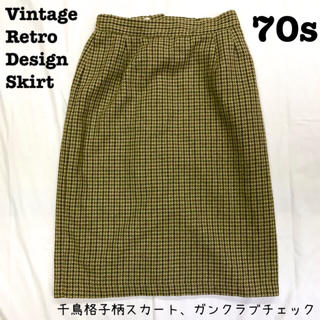 ロキエ(Lochie)の美品【 vintage 】 レトロスカート 千鳥格子スカート ガンクラブスカート(ロングスカート)