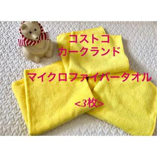 コストコ(コストコ)のコストコ カークランド マイクロファイバータオル おためし 3枚(洗車・リペア用品)