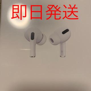 アップル(Apple)の新品未使用 Airpods pro ビックカメラ購入品(ヘッドフォン/イヤフォン)