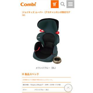 コンビ(combi)の新品未使用✴︎コンビ ジュニアシート(自動車用チャイルドシート本体)