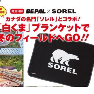 ソレル(SOREL)のBE-PAL 白くまブランケット ふろく(その他)