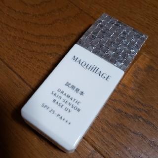 MAQuillAGE - マキアージュ ドラマティックスキンセンサーベース UV 25ml