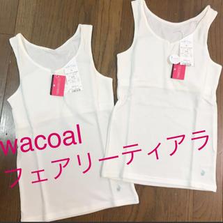 Wacoal - 新品 ワコール フェアリーティアラ
