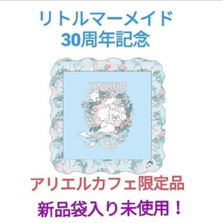 Disney - リトルマーメイド30周年記念品 非売品 オーマイカフェ ぬいぐるみ クッション