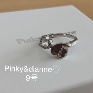 ピンキーアンドダイアン(Pinky&Dianne)のPinky&dianne リング♡(リング(指輪))