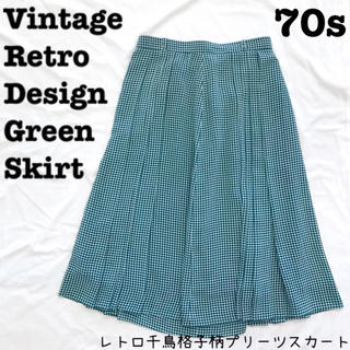 ロキエ(Lochie)の美品【 vintage 】 千鳥格子柄スカート プリーツスカート レトロスカート(ロングスカート)