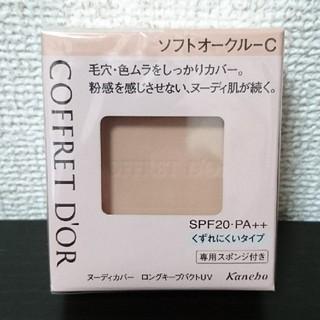 COFFRET D'OR - ★COFFRET DOR ファンデーション★