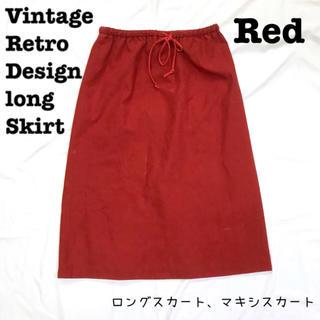 ロキエ(Lochie)の美品【 vintage 】 レトロ 赤スカート マキシスカート ロングスカート(ロングスカート)