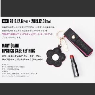 MARY QUANT - MARY QUANT リップスティックケース キーリング ノベルティ プラチナ
