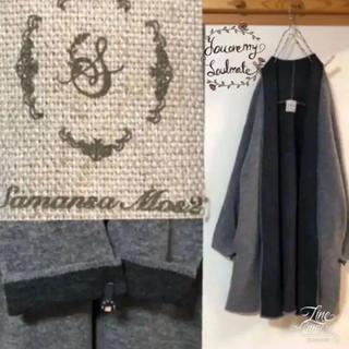 サマンサモスモス(SM2)の新品 sm2 ♡①③③⑨ 毛 混  霧降り ショールカラー風 ニット コート(ロングコート)