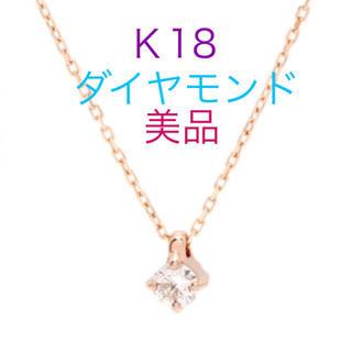 ete - エテ・K18ダイヤモンド・ネックレス