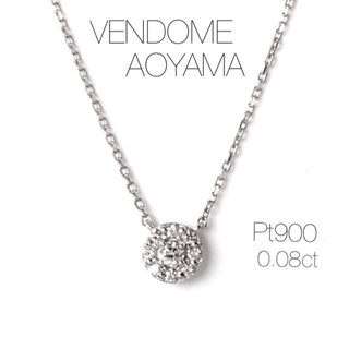 Vendome Aoyama - 《数量限定品》【VA VENDOME AOYAMA】プラチナ ダイヤネックレス