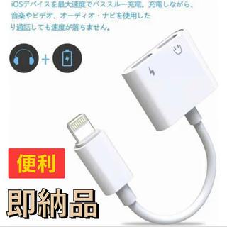 使い勝手抜群(^^)iPhone ライトニング用アダプタ 2in1