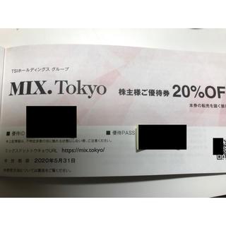 ジルスチュアート(JILLSTUART)のTSI株主優待 MIX .Tokyo割引券(ショッピング)