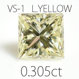 0.305ct 天然ダイヤ VS-1 イエローダイヤ プリンセスカット ルース