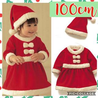 キッズサンタ 女の子 100cm クリスマスコスプレ 新品送料無料(ワンピース)