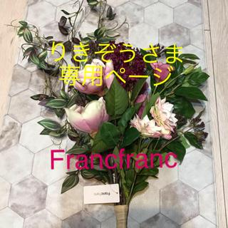 フランフラン(Francfranc)のりきぞうさま専用❣️アシンメトリーラブブーケ 新品❣️定価¥4800(ブーケ)
