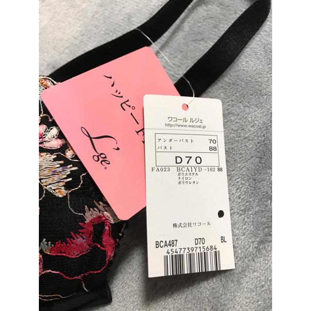 Wacoal(ワコール)のワコール ルジェ ブラ&ショーツセット レディースの下着/アンダーウェア(ブラ&ショーツセット)の商品写真